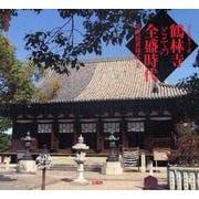 鶴林寺とその全盛時代-室町折衷様式の美(鶴林寺叢書 3) [単行本]