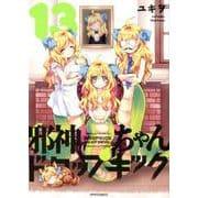 邪神ちゃんドロップキック 13(メテオCOMICS) [コミック]