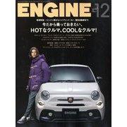 ENGINE (エンジン) 2019年 12月号 [雑誌]