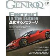 GENROQ (ゲンロク) 2019年 12月号 [雑誌]