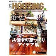 月刊 HOUSING (ハウジング) 2019年 12月号 [雑誌]