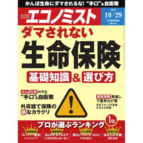 週刊 エコノミスト 2019年 10/29号 [雑誌]