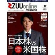 ZUU online magazine(ズーオンラインマガジン) 2019年 12月号 [雑誌]