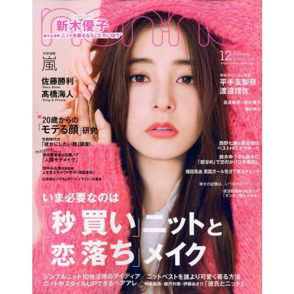 non-no (ノンノ) 2019年 12月号 [雑誌]