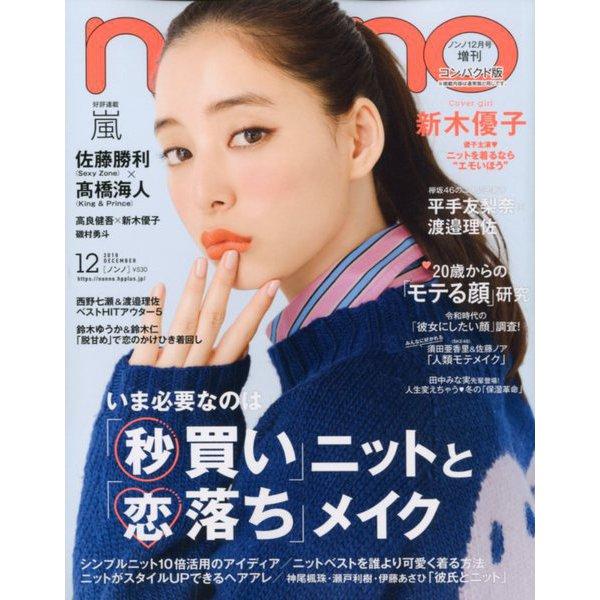 コンパクト版non-no (ノンノ) 2019年 12月号 [雑誌]