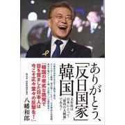 ありがとう、「反日国家」韓国 - 文在寅は「最高の大統領」である! - [単行本]