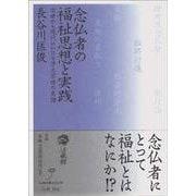 念仏者の福祉思想と実践―近世から現代にいたる浄土宗僧の系譜 [単行本]