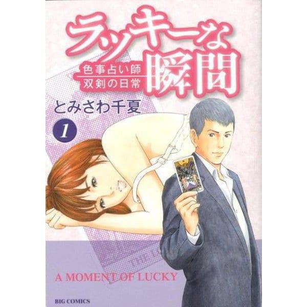 ラッキーな瞬間<1>(ビッグ コミックス) [コミック]