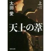 天上の葦〈上〉(角川文庫) [文庫]