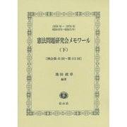 憲法問題研究会メモワール〈下〉例会第41回~第111回―1958年~1976年(昭和33年~昭和51年) [全集叢書]