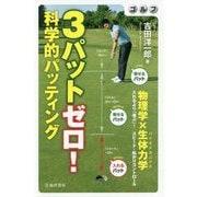 ゴルフ 3パットゼロ!科学的パッティング [単行本]