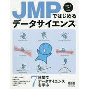 JMPではじめるデータサイエンス [単行本]