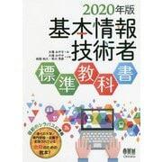 基本情報技術者標準教科書〈2020年版〉 [単行本]