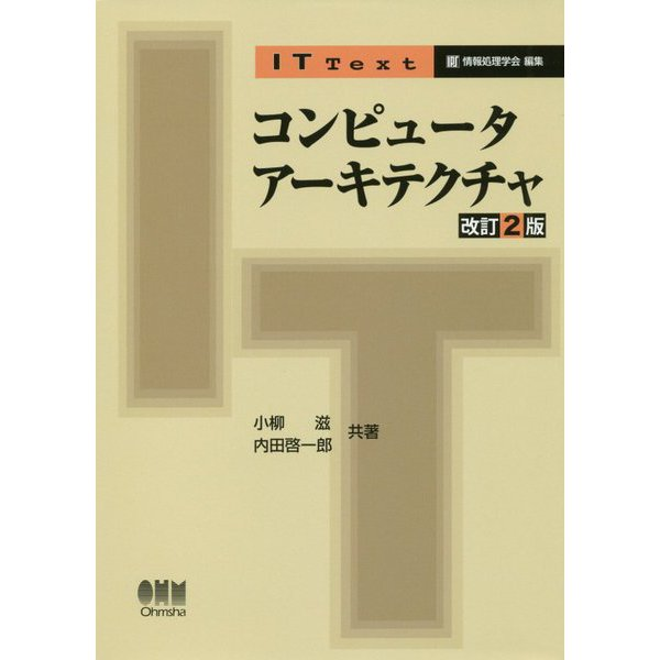 コンピュータアーキテクチャ 改訂2版 (IT Text) [単行本]