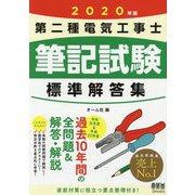 第二種電気工事士筆記試験標準解答集〈2020年版〉 [単行本]