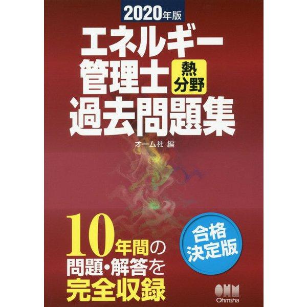 エネルギー管理士(熱分野)過去問題集〈2020年版〉 [単行本]