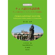 チェコ語日本語辞典<第1巻 A-N>-チェコ語の宝──コメンスキーの追憶に [事典辞典]
