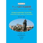 チェコ語日本語辞典<第2巻 O-Š>-チェコ語の宝──コメンスキーの追憶に [事典辞典]