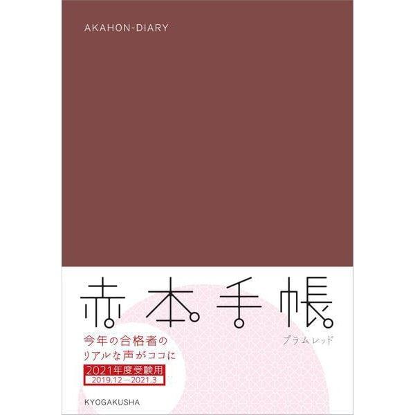 赤本883 赤本手帳プラムレッド 2021年度受験用 [単行本]