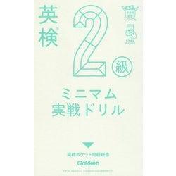 英検2級ミニマム実戦ドリル(英検ポケット問題新書) [全集叢書]