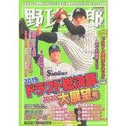 野球太郎 No.33 2019ドラフト総決算&2020大展望(廣済堂ベストムック 429) [ムックその他]