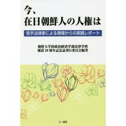 今、在日朝鮮人の人権は―若手法律家による現場からの実践レポート [単行本]