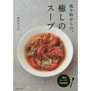 夜9時からの、癒しのスープ [単行本]