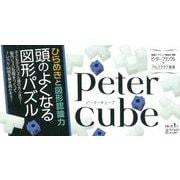 peter cube-頭のよくなる図形パズル [ムックその他]