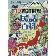 47都道府県・民話百科 [事典辞典]