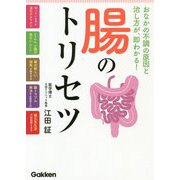 腸のトリセツ―おなかの不調の原因と治し方が、即わかる! [単行本]