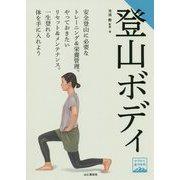登山ボディ(ヤマケイ登山学校) [単行本]