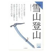 雪山登山(ヤマケイ登山学校) [単行本]