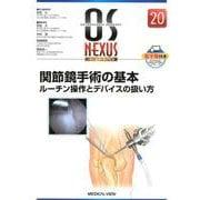 関節鏡手術の基本ルーチン操作とデバイスの扱い方(OS NEXUS No. 20) [全集叢書]