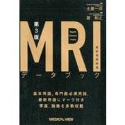MRIデータブック最新用語辞典 第3版 [単行本]