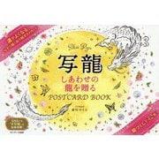 写龍―しあわせの龍を贈るPOSTCARD BOOK [単行本]