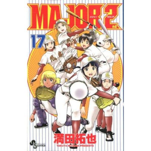 MAJOR2nd 17(少年サンデーコミックス) [コミック]