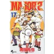 MAJOR 2nd(メジャーセカンド)<17>(少年サンデーコミックス) [コミック]