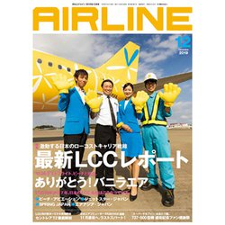 AIRLINE (エアライン) 2019年 12月号 [雑誌]