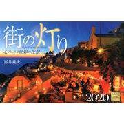 街の灯り心にしみる世界の夜景 2020[カレンダー] [単行本]