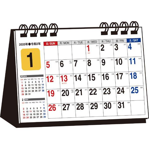 書き込み式シンプル卓上カレンダーA7ヨコ/カラー 2020年 [単行本]