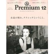 &Premium(アンドプレミアム) 2019年 12月号 [雑誌]