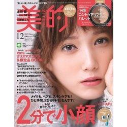 BITEKI (美的) 2019年 12月号 [雑誌]