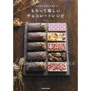 パリ在住の料理人が教える もらって嬉しいチョコレートレシピ [単行本]
