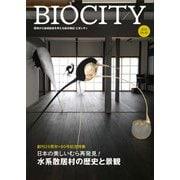 BIOCITY No.80 [単行本]
