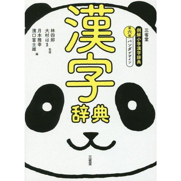 三省堂例解小学漢字辞典 パンダデザイン 第6版 [事典辞典]