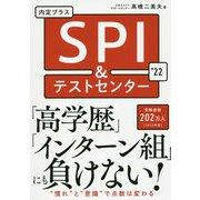 内定プラスSPI&テストセンター〈2022年度版〉 [単行本]