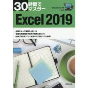 Windows10対応 30時間でマスター Excel2019 [単行本]