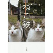 ねこ鉄―猫と鉄道の出会いの風景 [単行本]