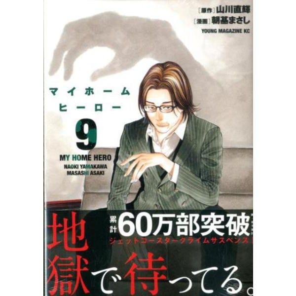 マイホームヒーロー 9(ヤングマガジンコミックス) [コミック]