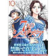 7人のシェイクスピアNON SANZ DROICT 10(ヤングマガジンコミックス) [コミック]